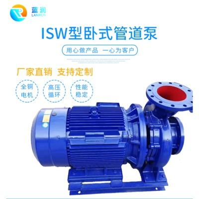 ISW单级离心管道泵 卧式清水离心泵 冷却塔循环工业加压泵