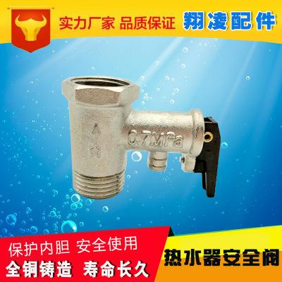 优质铜热水器安全阀 大体泄压阀