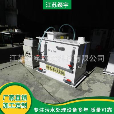 厂家直销电解法二氧化氯发生器生活污水处理设备加工定制品质保障