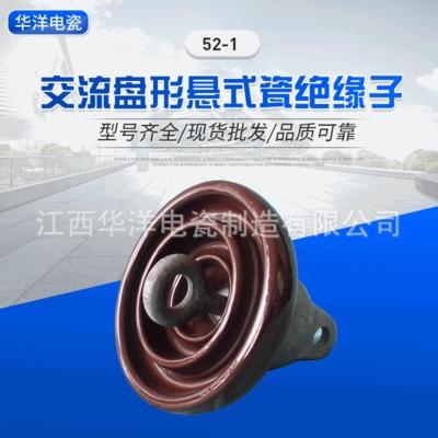 厂家供应52-1高压线路交流盘形悬式瓷绝缘子 批发电瓷瓷瓶
