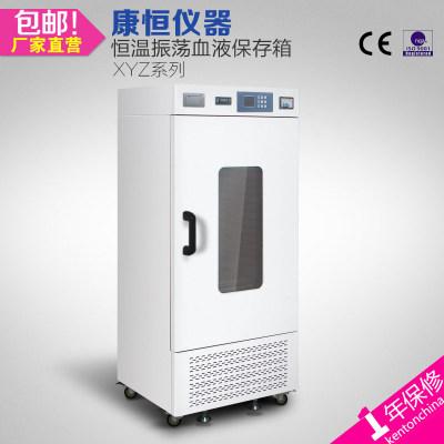 康恒仪器 XYZ-0 医用血液血小板震荡保存箱 恒温冷藏箱生化培养箱