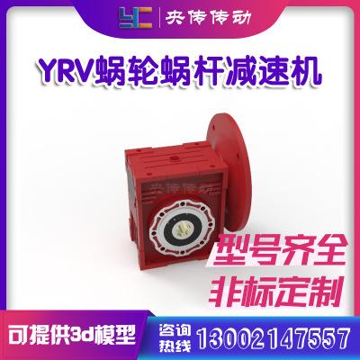[RV025]央传传动RV蜗轮蜗杆减速机