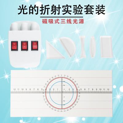光的折射演示器初中物理光学实验器材教学仪器光的全反射演示器