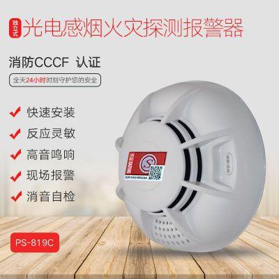 独立式无线烟雾探测器无线火灾报警器商用家用感烟主机配件厂家