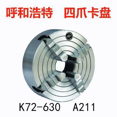 呼和浩特环球单动四爪卡盘K72-630mm A211 CW6180B机床卡盘