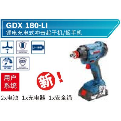 博世GDX180-LI充电式18V起子机锂电多功能扳手机两用电动螺丝刀