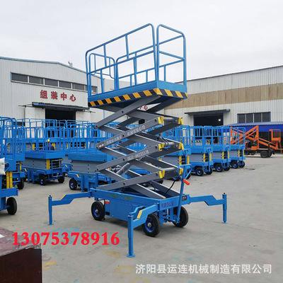 移动剪叉升降机液压电动升降平台小型升降机施工作业车四轮移动式