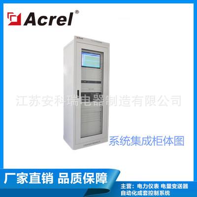 电力监测系统 安科瑞 Acrel-2000  电力监控系统软件主机