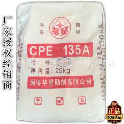 厂家直发 淄博华星 CPE135A  氯化聚乙烯 PVC抗冲改性剂 纯料