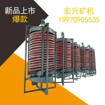 宏兴生产5LL1500大玻璃钢螺旋溜槽钢煤粉富集溜槽褐铁矿选矿机