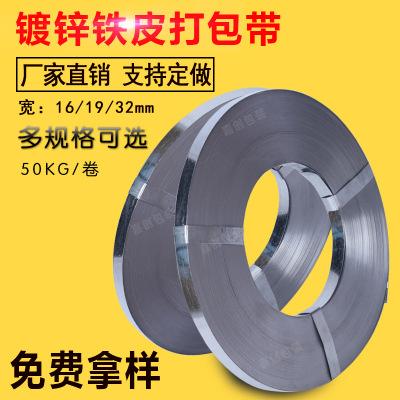 厂家直销镀锌铁皮打包带 铁皮钢带 打包钢带 q195镀锌钢带