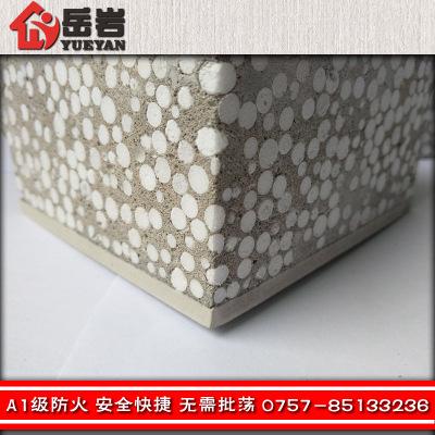 岳岩 供应广东佛山 隔音 保温 轻质水泥防火墙 复合隔墙板