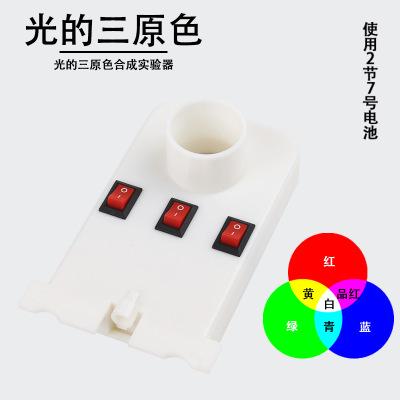 光的三原色合成演示器 初中物理光学 实验器材 教学仪器