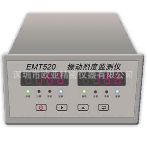 EMT520振动烈度监测仪,旋转机械振动检测仪