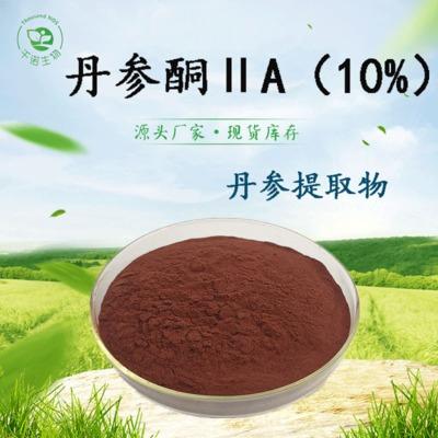 丹参酮IIA 10% 天然丹参提取物 丹参醌IIA 多种规格 现货供应