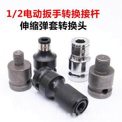 工厂直供 电动扳手转换接头伸缩弹簧套钻夹头转换头12.5转换6.35