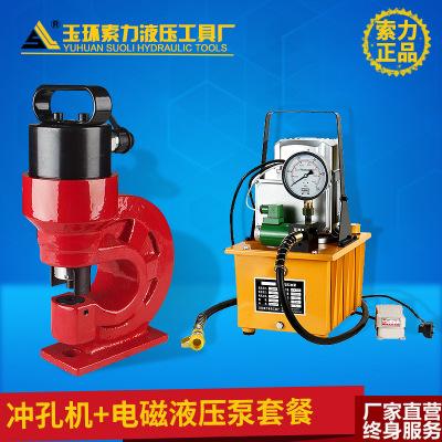 槽钢冲孔机CH-60/70液压冲孔机铜排冲孔器开孔器电动手动打孔机