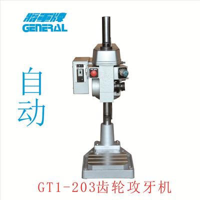热销数控多轴螺纹加工机床 将军牌GT1-203多轴螺纹加工机床热销