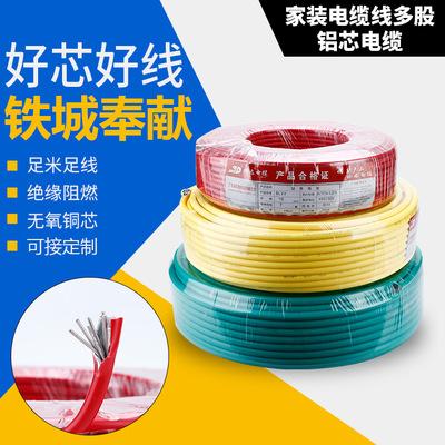 厂家批发铝芯护套线 多股软护套电线 家装电缆线多股铝芯电缆