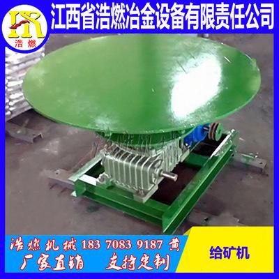 圆盘给矿机新型摆式给矿机 圆盘给料机 振动给料机 全自动给料机