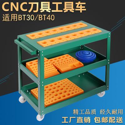 管理加工中心数控车柜CNC刀具刀架BT40BT30刀柄工具车柜工具推车