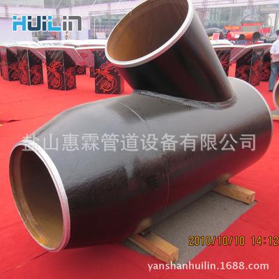 加工 Y型三通 惠霖 冲压焊接三通 碳钢异径三通 厂家定制 质量优