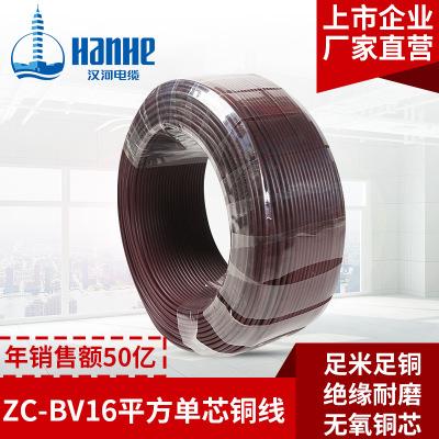 汉河电线电缆 ZC-BV16mm 单芯铜线家用入户电线