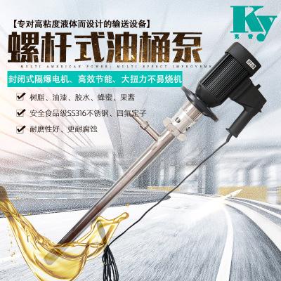 不锈钢高粘度螺杆式润滑脂插桶泵,高粘度甘油油桶泵硅油油桶泵