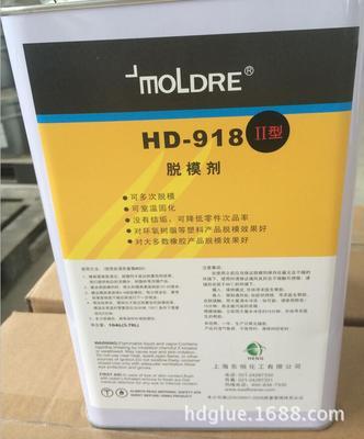 HD-9182脱模剂 东恒自营 模德润品牌 咨询电话 15821505086