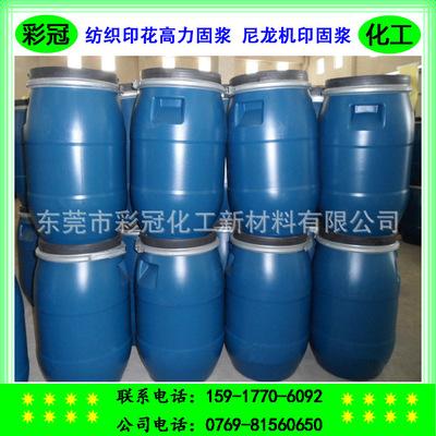 纺织印花高力固浆  水性印花粘合剂  尼龙机印固浆  -  厂家主营