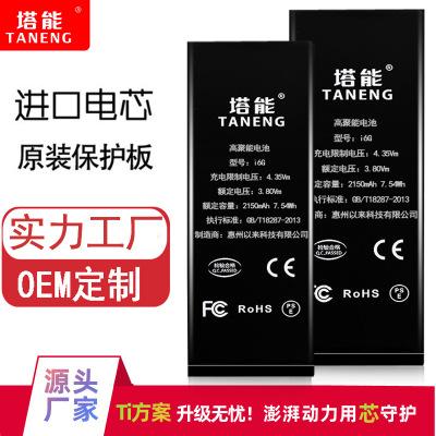 适用苹果iphone6代6s内置电池6plus/6SP/8手机7大容量电池厂家