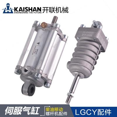 螺杆空压机伺服气缸移柴螺杆机电固空压机活塞气缸进气阀气缸开山