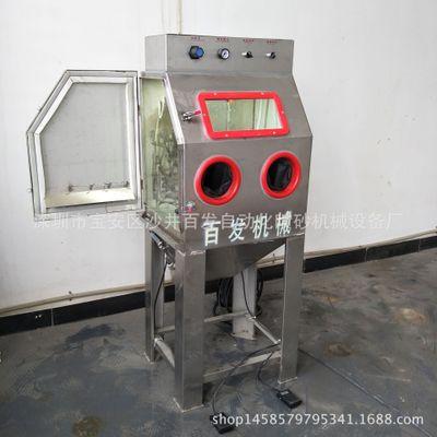 百发喷砂机厂家直销水喷沙机 环保无灰尘喷砂机 不锈钢湿式喷砂机