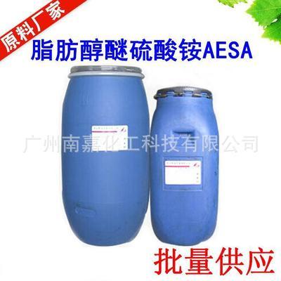 AES铵盐|AESA|脂肪醇醚硫酸铵盐|各种品牌|1KG起批