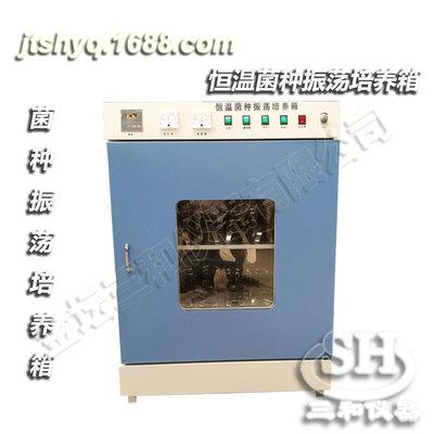三和生产台式恒温培养振荡器 恒温菌种震荡培养箱 可定制