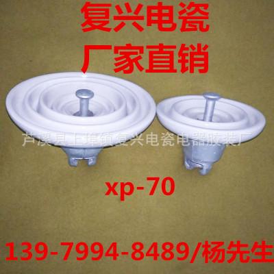 复兴电瓷高压电瓷瓶 悬式针式柱式线路绝缘子XP-70厂家直销