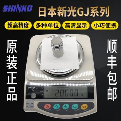 SHINKO日本新光电子秤GJ222GJ322GJ422GJ622高精度天平0.01g822