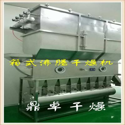 一水水硫酸亚铁箱式沸腾干燥机 加工精细 精心制造