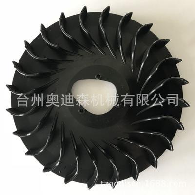 汽油机发电机配件 奥迪森机械批发转子风扇/风叶/塑料叶片/叶轮