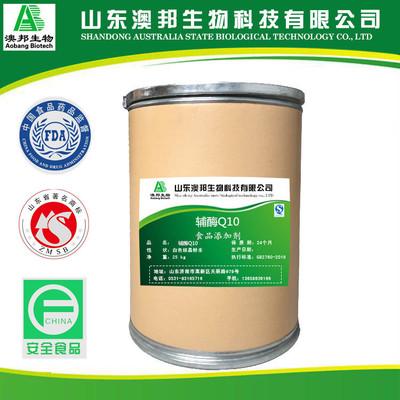 辅酶Q10 营养强化剂 泛醌10 营养增补剂 食品级辅酶Q10