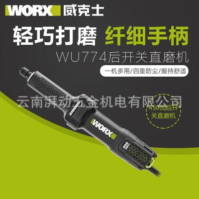 威克士直磨机WU774抛光雕刻打磨机450W后开关直向磨光机电动工具
