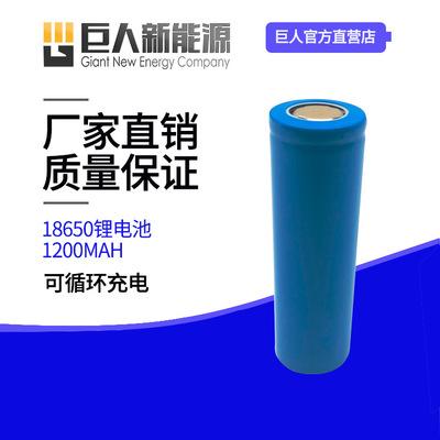 厂家直销 18650锂电池 1200mah 移动电源电池 风扇电池LED灯电池