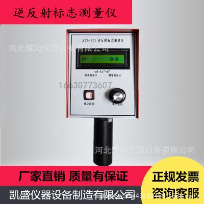 路面反光标志逆反射系数检测仪逆反射标志测量仪逆反射标志测试仪