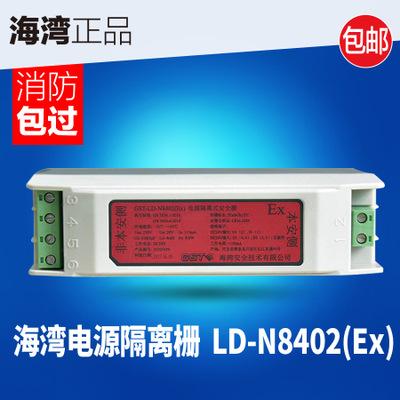 海湾GST-LD-N8402(Ex)电源隔离式安全栅 配合海湾防爆声光使用