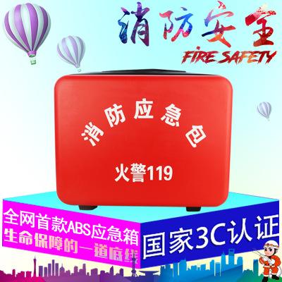 市场新款ABS消防应急包家用消防箱火灾逃生消防器材收纳空箱
