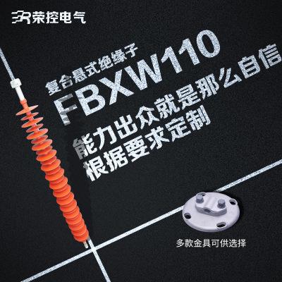 荣控110KV高压复合悬式绝缘子FXBW4-110户外线路绝缘子非标可定制
