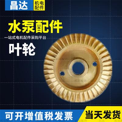 铜轮370w高压自吸泵配件550w铜叶轮750w双面1.1kw单相电机水泵件