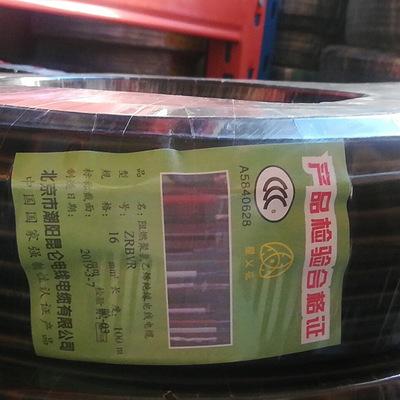 阻燃聚氯乙烯绝缘电线电缆ZRBVR16mm昆仑电线电缆100米