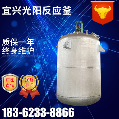 厂家生产 不锈钢反应釜 电加热反应釜 实验室反应釜高压釜