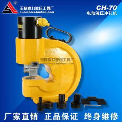 槽钢冲孔机CH-60/70液压冲孔机铜排冲孔器开孔器电动手动打孔机器